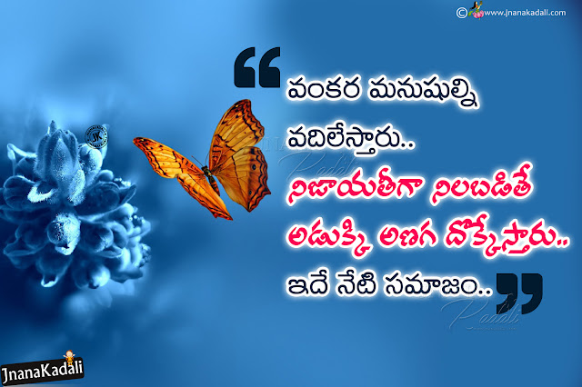 telugu words on life, best life thoughts in telugu, famous realistic life quotes in telugu