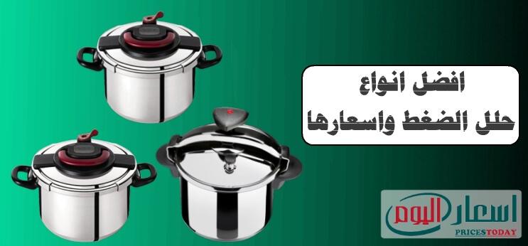 اسعار حلل الضغط في مصر 2021 بجميع انواعها واحجامها