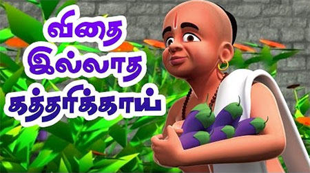 Raman steals brinjal | 3D Tenali Raman stories in Tamil | Moral Stories for kids