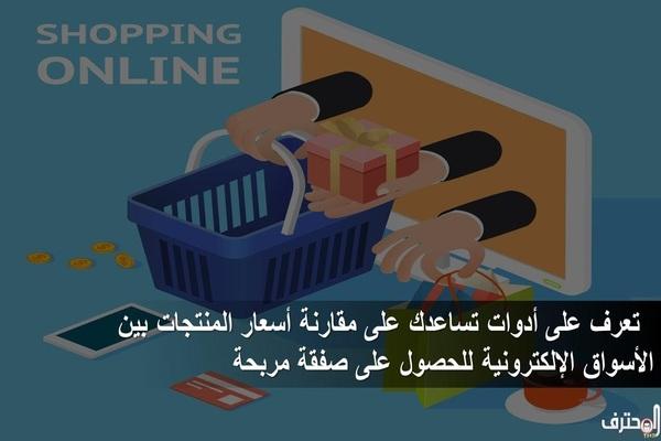تعرف على أدوات تساعدك على مقارنة الأسعار بين الأسواق الإلكترونية للحصول على صفقة مربحة