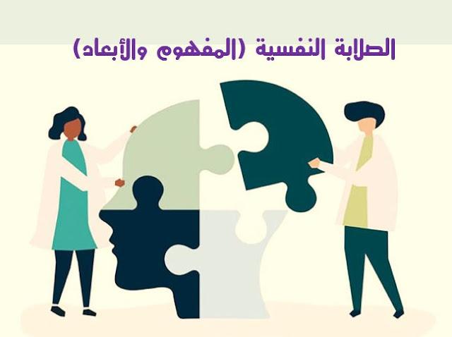 الصلابة النفسية (المفهوم والأبعاد)