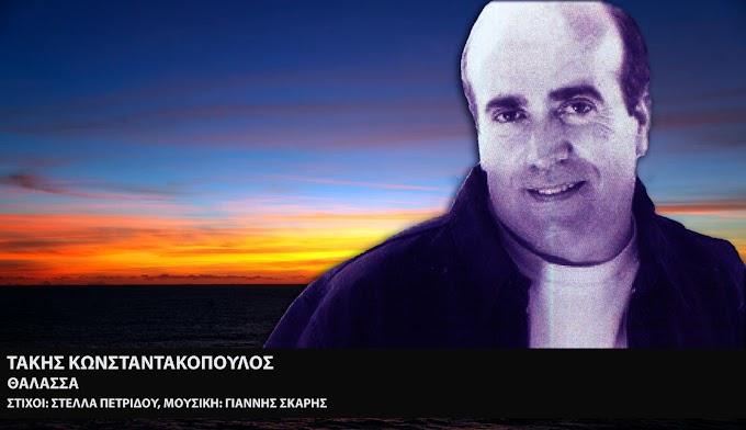 Τάκης Κωνσταντακόπουλος: Θάλασσα | Νέο τραγούδι