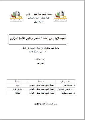 مذكرة ماستر: أهلية الزواج بين الفقه الإسلامي وقانون الأسرة الجزائري PDF