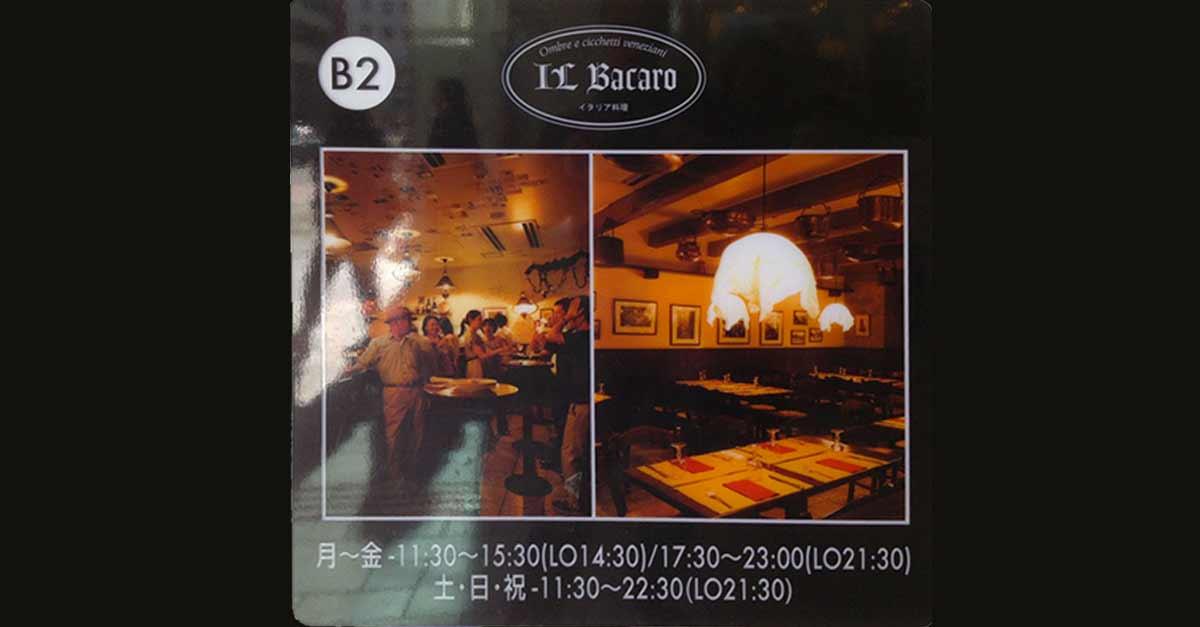 """Targa del locale """"Il Bacaro"""" di Shinjuku, Tokyo"""
