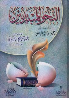 تحميل كتاب النحو للمبتدئين pdf عبد العزيز علي البرماوي