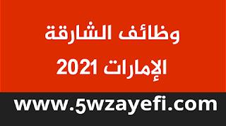 وظائف الشارقة اﻹمارات 2021