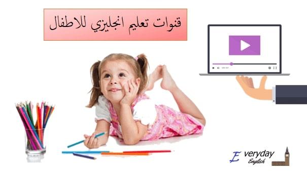 قنوات تعليم انجليزي للاطفال