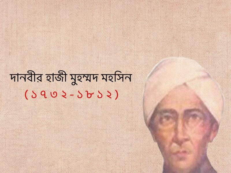 দানবীর হাজী মুহম্মদ মহসিন