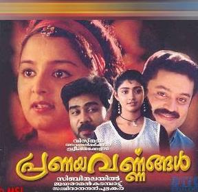 Varamanjaladiya Lyrics in Malayalam