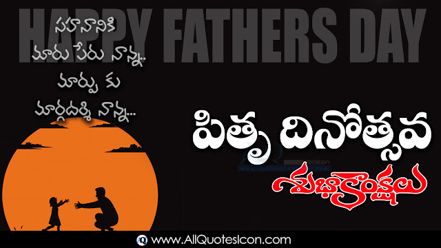 Telugu-quotes-images-Fathers-day-Greetings-life-inspiration-quotes-greetings-Fathers--day-wishes-thoughts-sayings-free