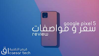 سعر و مواصفات هاتف Google Pixel 5