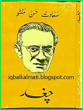 Chagat by Saadat Hasan Manto Urdu Afsanay and Stories PDF Download
