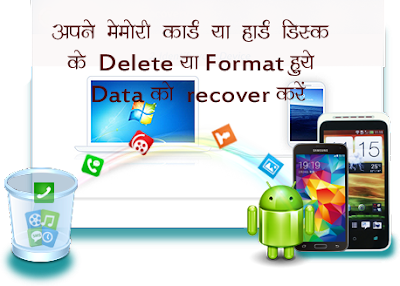 Memory-Card-या-Hard-Disk-से-delete-डाटा-कैसे-recover-करे