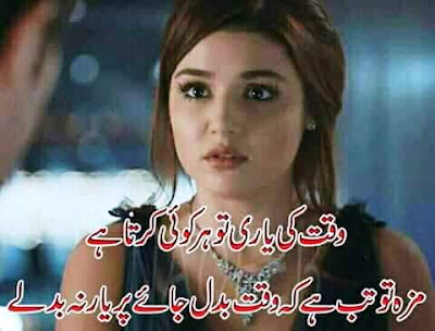 urdu-poetry-images