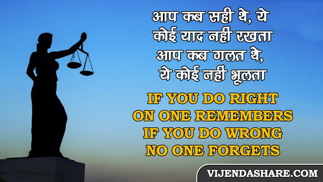 THE TRUTH,MOTIVATIONAL, MOTIVATION, HINDI, QUOTE, INSPIRATION.