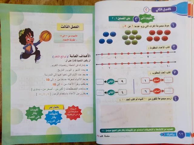 كتاب بكار في الرياضيات الصف الاول الابتدائى الترم الاول المنهج الجديد
