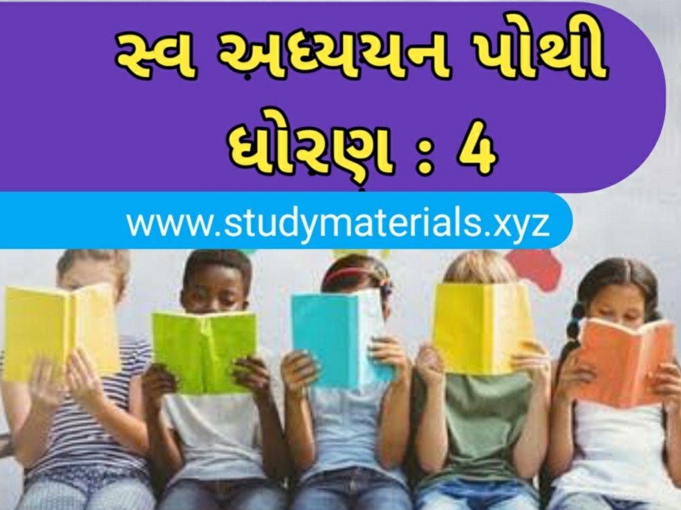 swa adhyayan pothi std 4 download pdf