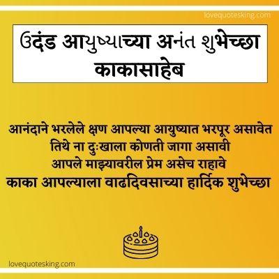Happy Birthday Brother In Marathi