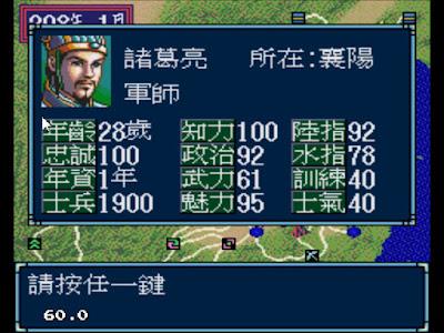 【MD】三國志3:龍之命運繁體中文版+存檔修改器下載,KOEI經典策略遊戲!