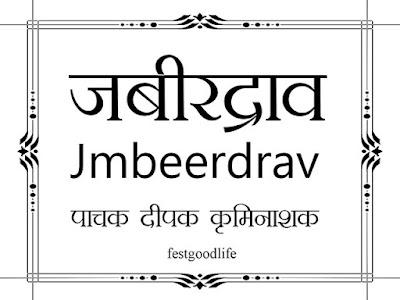 jambeerdrav