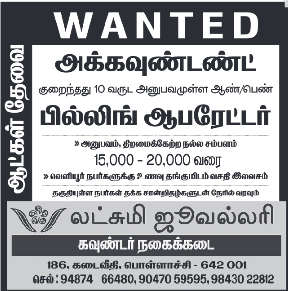 ALL NEWS PAPER WANTED LIST OUT (DINAMALAR ,DAILY THANTHI ) POLLACHI