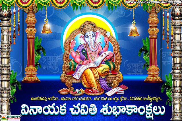 vinayaka chavithi in Telugu, Telugu Vinayaka chavithi wallpapers, 2017 vinayaka chavithi images