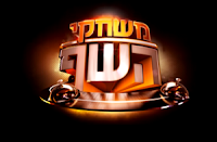 משחקי השף עונה 3 פרק 10 לצפייה ישירה