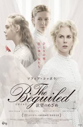 The Beguiled 2017 Full Movie Download in Hindi Dual Audio