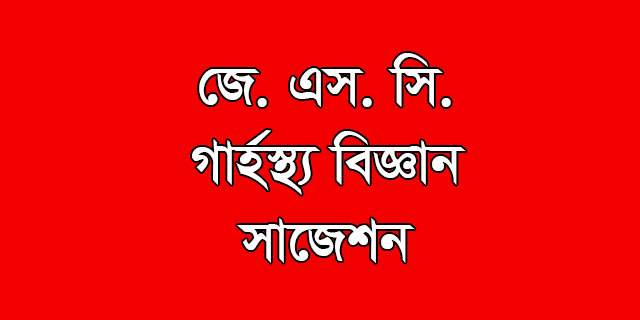 jsc Home Science suggestion 2020, exam question paper, model question, mcq question, question pattern, preparation for dhaka board, all boards