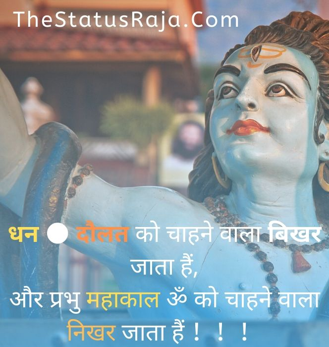 Mahakal Status in Hindi and Hinglish