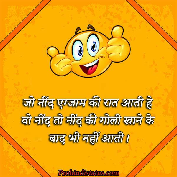 260+ Exam Status In Hindi | Exam Funny Status In Hindi