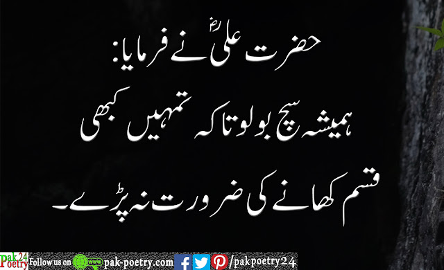 islamic poetry, poetry in urdu, urdu poetry, hazrat ali quotes