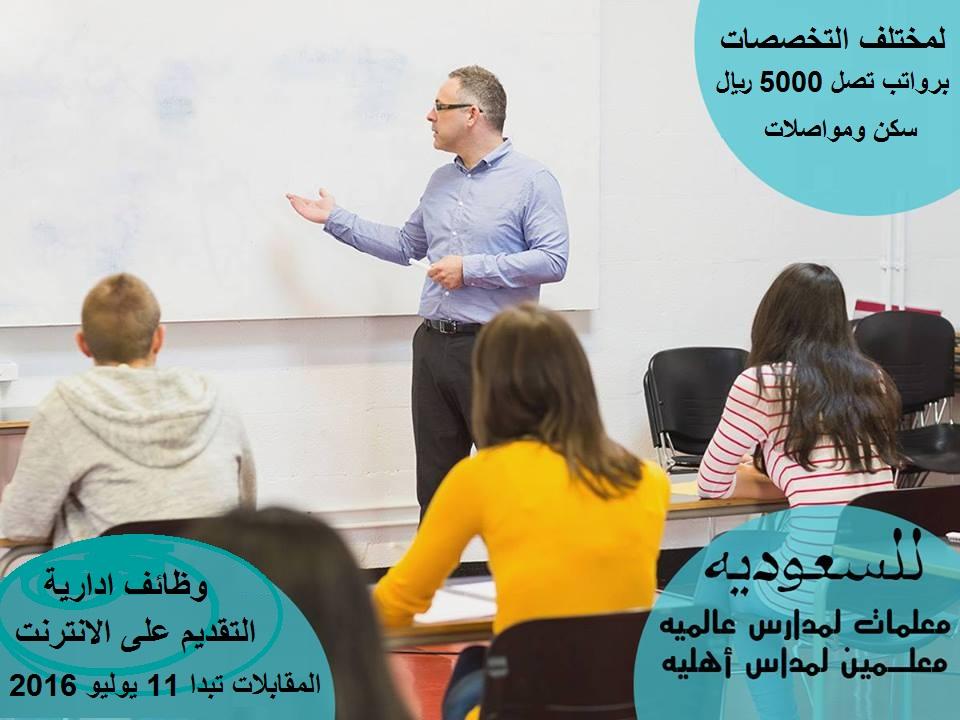 مطلوب معلمين ومعلمات لمدارس كبرى بالسعودية برواتب تصل 5000 ريال والمقابلات تبدأ 11 يوليو