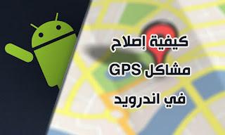 11 طريقة لإصلاح جميع مشاكل GPS لهواتف الأندرويد