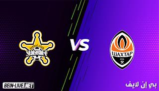 مشاهدة مباراة شاختار وشيريف بث مباشر اليوم بتاريخ 15-09-2021 في دوري أبطال أوروبا