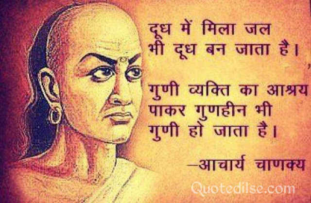 chanakya quotes on love hindi