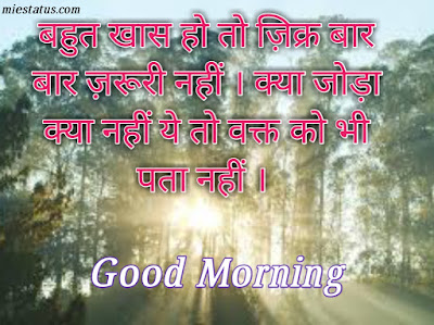 good-morning-status-hindi
