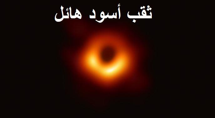 ماهو الثقب الأسود