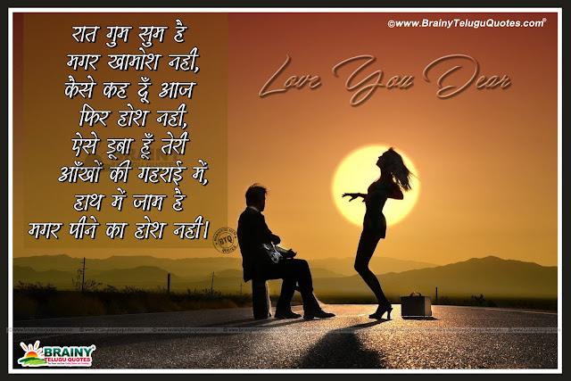 Love Romantic Shayari In Hindi Hindi Love Quotes With Couple Hd