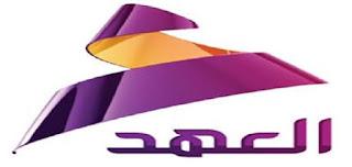 تردد قناة العهد العراقية AL Ahd 2018 على النايل سات
