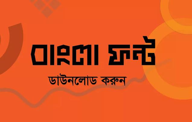 ২০২১ সালে সেরা বাংলা ফন্ট গুলো ডাউনলোড করুন খুব সহজেই। জেনে নিন, কিভাবে সেরা বাংলা ফন্ট ডাউনলোড করবেন। Free Bangla Font Download Sites