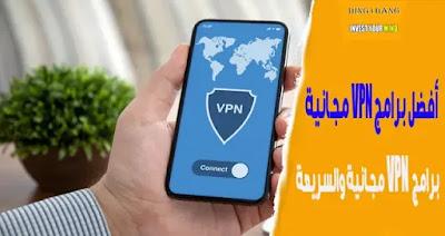 أفضل برامج VPN مجانية لعام 2021