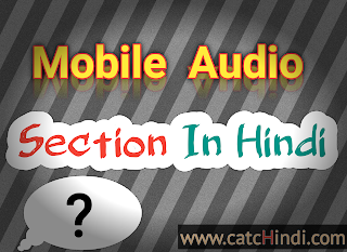 Mobile Audio Section Full Detail | How It Work Explained In Hindi