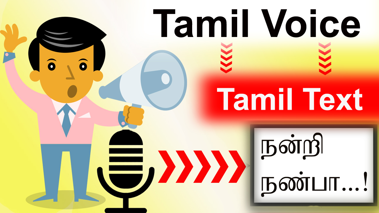 Tamil Voice Typing Software Free Download For PC - Tamil