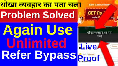 Helo app Unlimited Refer Bypass April-2020