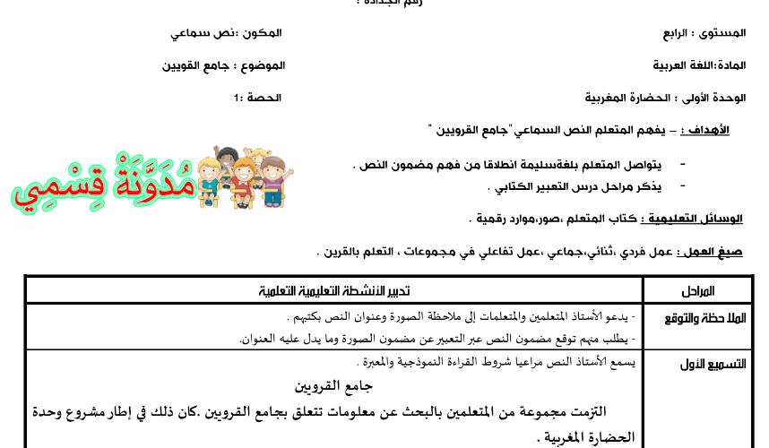جذاذة جامع القرويين النص السماعي للمستوى الرابع