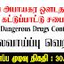 Vacancy In National Dangerous Drugs Control Board