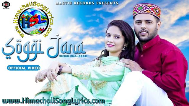 Soggi Jana Song Lyrics - Sushil Prajapati