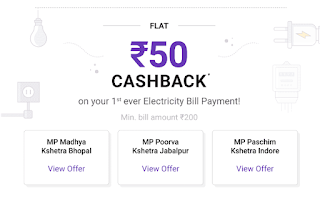 PhonePe upi offer  on electricity bill payment september 2018