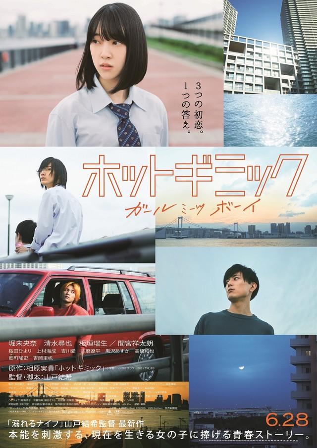 Sinopsis Hot Gimmick: Girl Meets Boy (2019) - Film Jepang